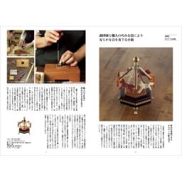 [カタログギフト]メイド イン ジャパン・MJ10