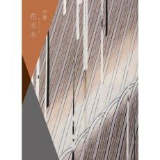 [カタログギフト]沙羅・花水木