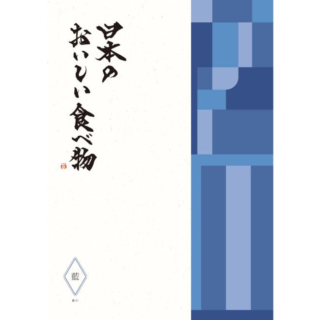 [カタログギフト]日本のおいしい食べ物・藍