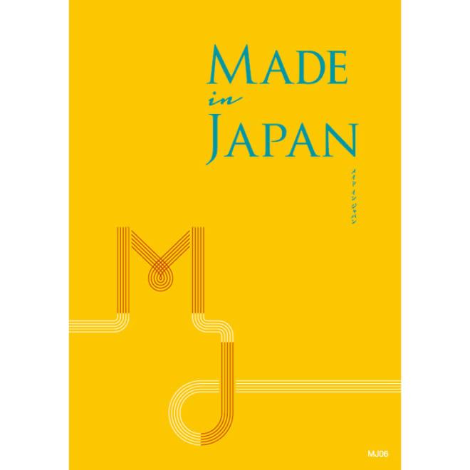 [カタログギフト]メイド イン ジャパン・MJ06