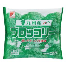 九州産冷凍ブロッコリー (500g)×3袋