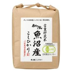 魚沼産こしひかり 有機JAS米 4kg(2kg×2袋)