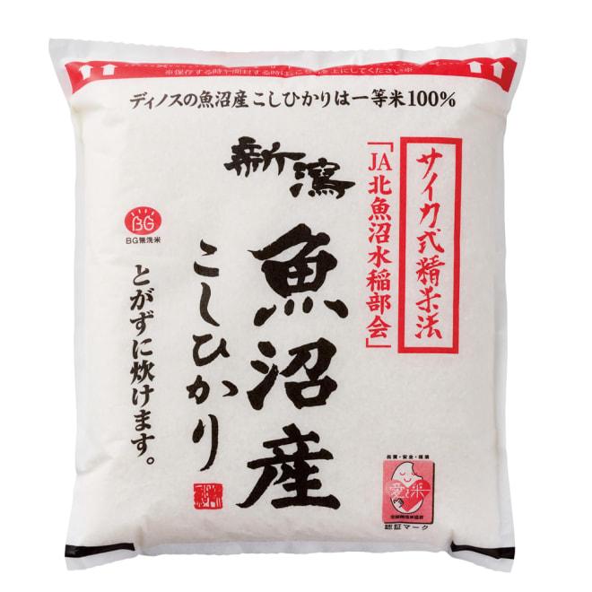 魚沼産こしひかり 一等米 サイカ式精米 4kg(2kg×2袋) 【1回お試しコース】 ※パッケージデザインが変更になる場合がございます。