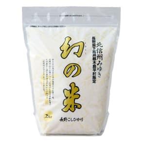 木島平村限定 北信州みゆき 幻の米 精米 チャック式スタンドパック 4kg(2kg×2袋) 【1回お試しコース】 写真