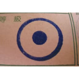 魚沼産こしひかり 2kg【お試し用】 米の袋の「等級」欄の◎印が「1等米」の証です。