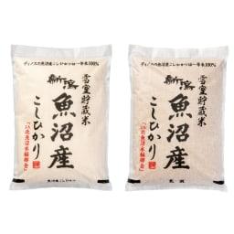 <25周年記念特典付き>魚沼産こしひかり 一等米 精米 or 玄米 6kg(2kg×3袋) 【定期便】 左から (ア)精米 (イ)玄米 ※パッケージデザインが変更になる場合がございます。