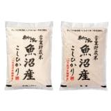 <25周年記念特典付き>魚沼産こしひかり 一等米 精米 or 玄米 8kg(2kg×4袋) 【定期便】