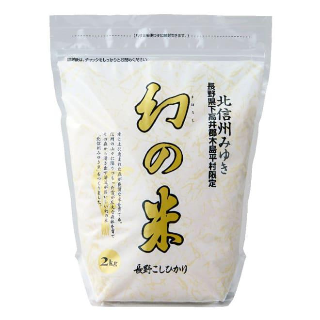 木島平村限定 北信州みゆき 幻の米 精米 チャック式スタンドパック 4kg(2kg×2袋) 【定期便】
