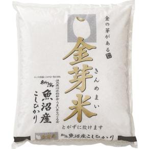 魚沼産こしひかり 金芽米 4kg(2kg×2袋)【定期便】 写真