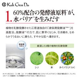 江原道 オリエンタルプラン発酵ローション 300ml