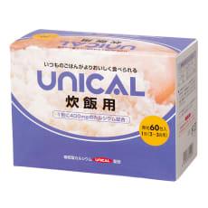 ユニカルカルシウム 炊飯用 60袋 【お得な定期便】