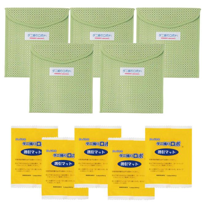 日革研究所製「ダニ捕りロボ」 ラージサイズ 5枚組(ソフトケース大5枚付き) セット内容:ケース5個、誘引マット5個