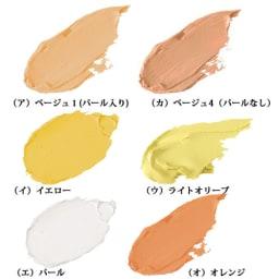 かづきれいこ カバーリングファンデーション カラー表