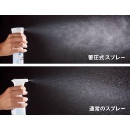 アミロン ダニバリア 広範囲に一気に噴霧できる蓄圧式を採用。 細かな霧だから、乾きやすく仕上がりもサラサラです。