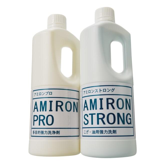 油汚れにオススメ! アミロンプロ&アミロンストロング 特別セット