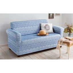 スペイン製フィットカバー「カーシャ」 ソファカバー アーム付き (エ)ブルー ※写真は2人掛用です。