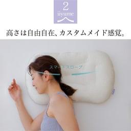 iiyume枕セット iiyumeは、中素材の量を出し入れすることにより、仰向けや横向きの寝姿勢やお好みに合わせて、枕の高さを自在に調節することができます。