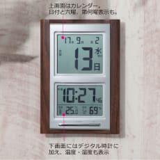 日めくり電波時計温度湿度計付き