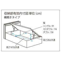 FranceBed(フランスベッド) 棚照明付き跳ね上げベッド 横開きタイプ 収納部有効内寸図 単位(cm)