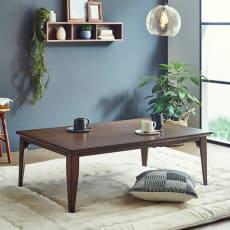 【長方形】折り畳み式スリム脚こたつテーブル幅120cm 奥行75cm 〈ロア〉