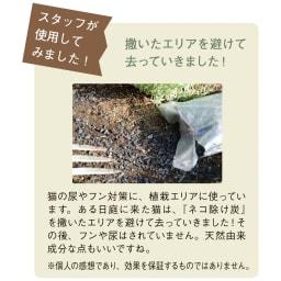 ネコ除け炭(1袋)