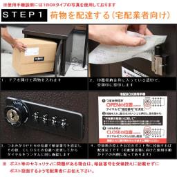 宅配BOX 1BOX P-BOX ピーボ 1.宅配業者様向けの使用方法