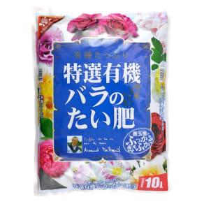 花ごころ 特選有機バラのたい肥 10L 写真