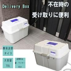 大容量70L  ハードタイプ宅配ボックス