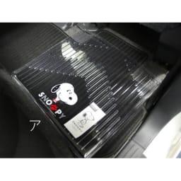 SNOOPY(スヌーピー)/スヌーピークリアーアロー 後部用リヤカーマット(カー用品)|PEANUTS ア:使用イメージ
