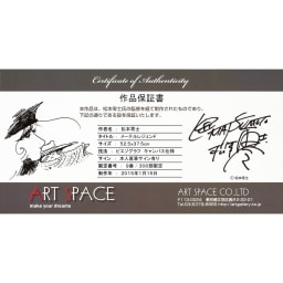松本零士 1000年女王(Ⅱ)[直筆サイン入りピエゾグラフ] 松本零士氏の監修のもとに制作されたことを証明する保証書が添付されます。(※写真は保証書見本です。)