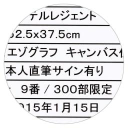松本零士 1000年女王(Ⅱ)[直筆サイン入りピエゾグラフ] 保証書はエディションナンバー入り。(※エディションナンバーのご指定はできません。)