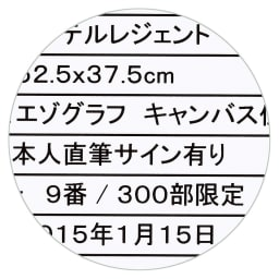 松本零士 アルカディア(Ⅱ)[直筆サイン入りピエゾグラフ] 保証書はエディションナンバー入り。(※エディションナンバーのご指定はできません。)