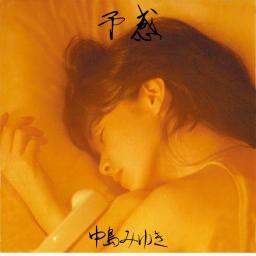 中島みゆき/'76~83 CD-BOX10枚組