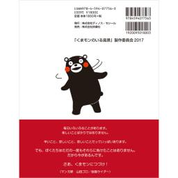 くまモン「くまモン」のいる風景 ポストカード付