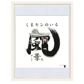 限定アート「くまモンのいる風景」大谷芳照(オオタニヨシテル) 写真