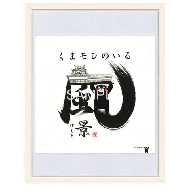 限定アート「くまモンのいる風景」大谷芳照(オオタニヨシテル)