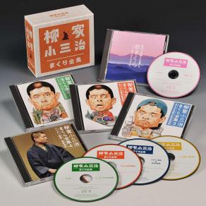 柳家小三治 まくら全集 CD5枚組|落語 写真