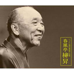 にっかん飛切落語会 特撰 春風亭柳昇 CD4枚組
