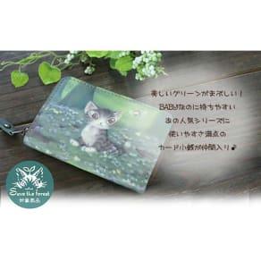 わちふぃーるど/アートカード小銭入れNo.2 森のささやき 写真