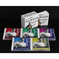 木村好夫/ムードギター昭和歌謡百選 ~CD-BOX5枚組