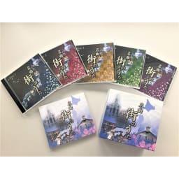 名曲 街のうた~CD-BOX5枚組