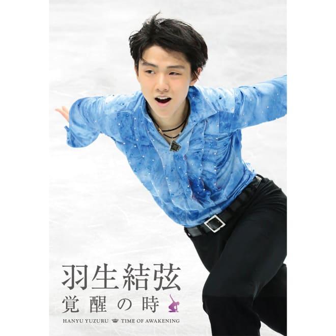 羽生結弦/覚醒の時 Blu-ray