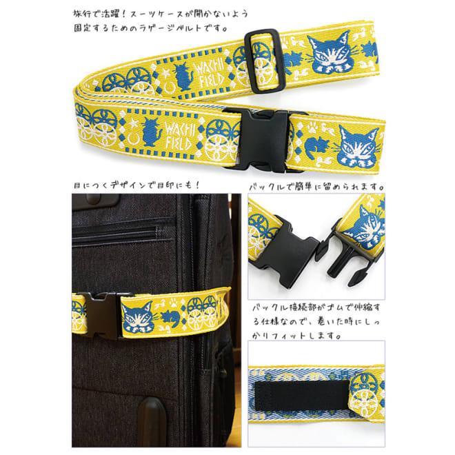 わちふぃーるど/ラゲージベルト うでぐみ (ア)黄×青