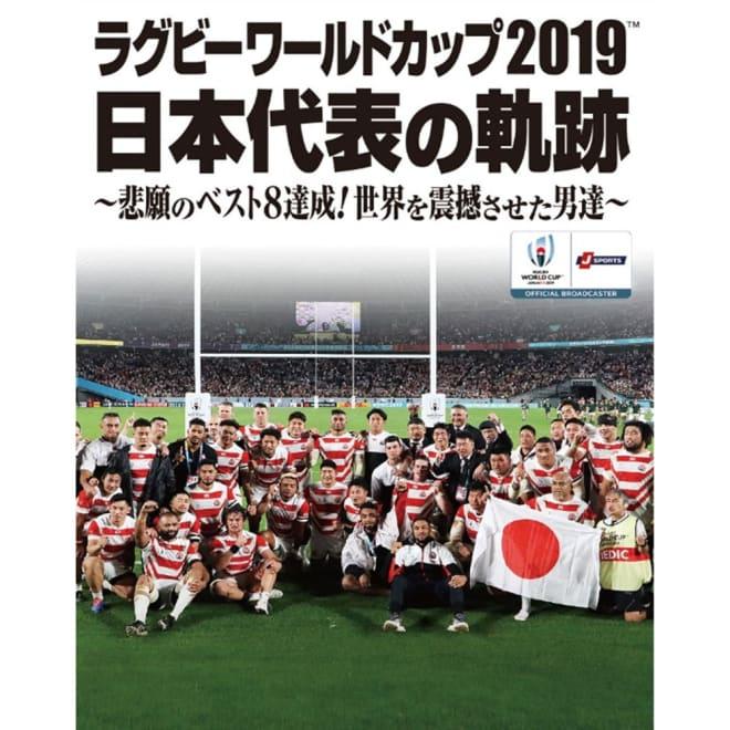 ラグビー・ワールドカップ2019 日本代表の軌跡DVD/TCED.4785