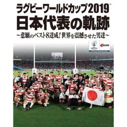 ラグビー・ワールドカップ2019 日本代表の軌跡ブルーレイ/TCBD.896