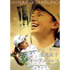 第43回全英女子オープンゴルフ ~笑顔の覇者・渋野日向子 栄光の軌跡~ DVD豪華版/HPBR-512 写真