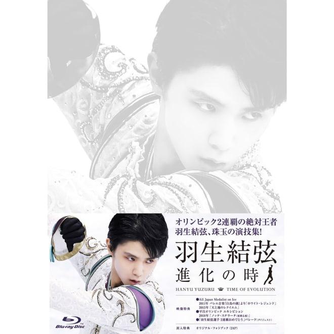 羽生結弦「進化の時」Blu-ray/PCXG.60098