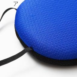 アイマスク≪吸水速乾素材クールマックス(R)ファブリック使用≫ ア:ブルー/内側にクッションが入っているので柔らかく、快適です。