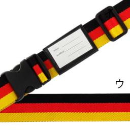 ワンタッチスーツケースベルト 国旗柄≪ワンタッチで簡単≫ (ウ)ドイツ柄