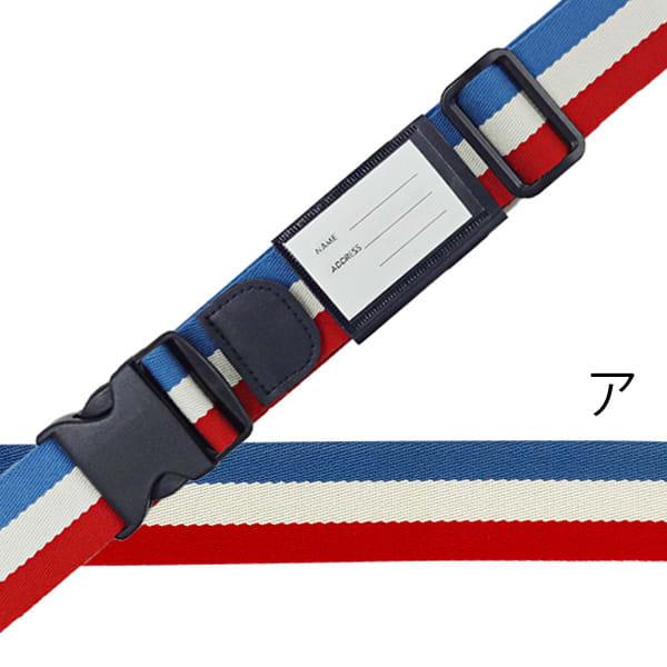 ワンタッチスーツケースベルト 国旗柄≪ワンタッチで簡単≫ (ア)フランス柄